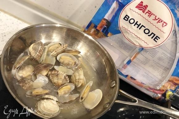 Берем замороженные вонголе, и не размораживая их перекладываем в сковородку, где уже закипает белое сухое вино.