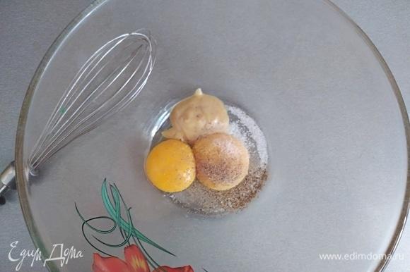 Домашний майонез будем готовить с помощью небольшого венчика. Яичные желтки должны быть комнатной температуры, поэтому нужно заранее достать яйца из холодильника. Соединить в миске желтки, горчицу, щепотку соли и перца.