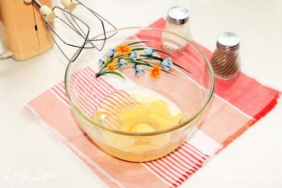 Яйца посолить, поперчить и взбивать миксером.