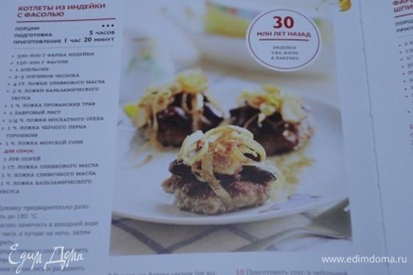Так выглядит блюдо в книге.