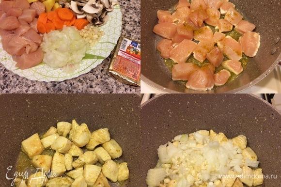 Куриную грудку вымыть, обсушить бумажным полотенцем и нарезать небольшими кубиками. Овощи: лук, чеснок, картофель, морковь, грибы я нарезаю не очень мелко. В кастрюле с толстым дном разогреть масло, добавить куриную грудку, карри, немного посолить, поперчить и обжарить. Потом добавить лук, чеснок и потушить.