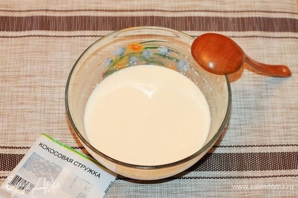 Добавить кокосовую стружку, влить молоко и вымешать тесто. Тесто должно быть жидким — таким, какое мы готовим для выпечки тонких блинов.