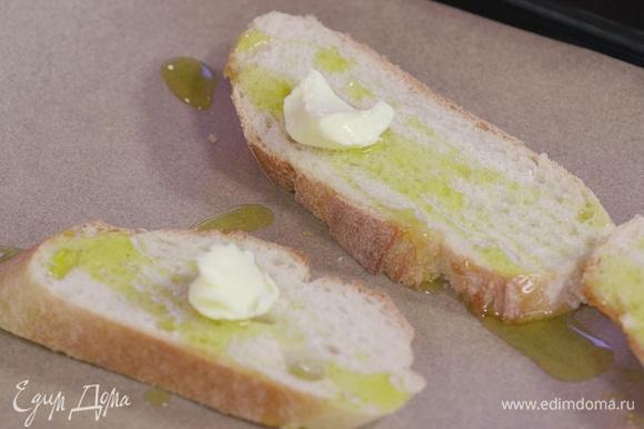 Противень накрыть бумагой для выпечки. Хлеб нарезать на 4 ломтя, выложить их на противень, каждый полить небольшим количеством оливкового масла, а сверху выложить по кусочку сливочного. Выпекать в духовке до золотистой корочки.