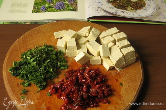 Нарезаем зелень, томаты вяленые режем маленькими кубиками, брынзу (тофу) — маленькими кусочками.