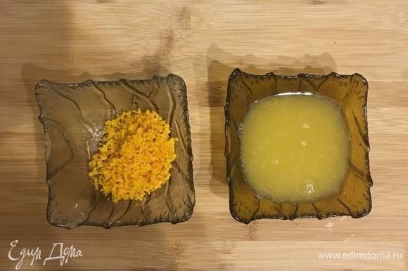 Для крема: цедру апельсина натереть на мелкой терке, отжать из него сок.