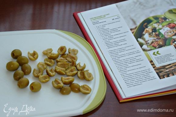 Оливки без косточек разломить на крупные кусочки.