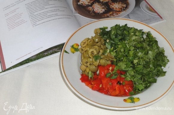 Соединить сладкий перец с оливками и зеленью, перемешать.