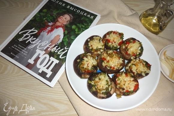 Вкусная закуска из грибов с начинкой из красного перца и оливок по рецепту Юлии Высоцкой готова.