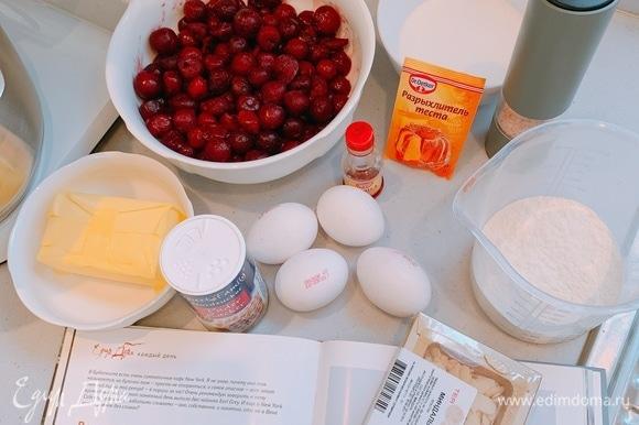 Подготовить ингредиенты и предварительно разогреть духовку до 180°C. Разъемную форму смазать сливочным маслом. Если вишня была замороженная, то разморозить.