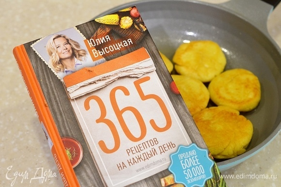 Рецепт из книги Юлии Высоцкой «365 рецептов на каждый день».