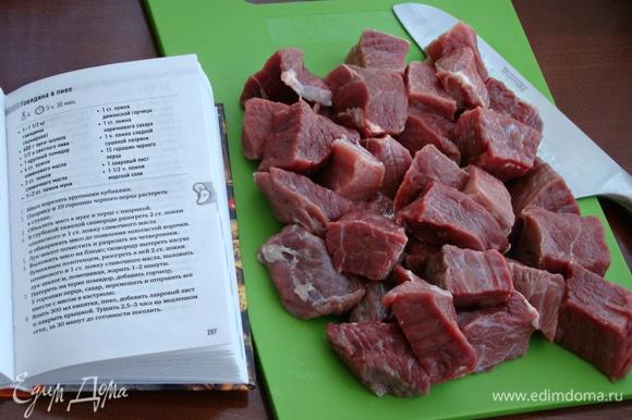 Мясо нарезать крупными кубиками.