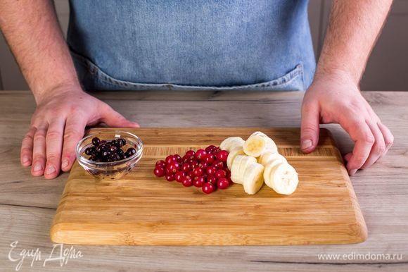 Ягоды помойте и очистите от плодоножек. Банан очистите и нарежьте небольшими кусками.
