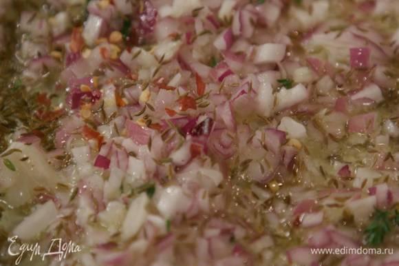 Разогреть в сковороде оливковое масло, выложить лук и чеснок, добавить листья тимьяна, зиру, перец чили и все обжарить.