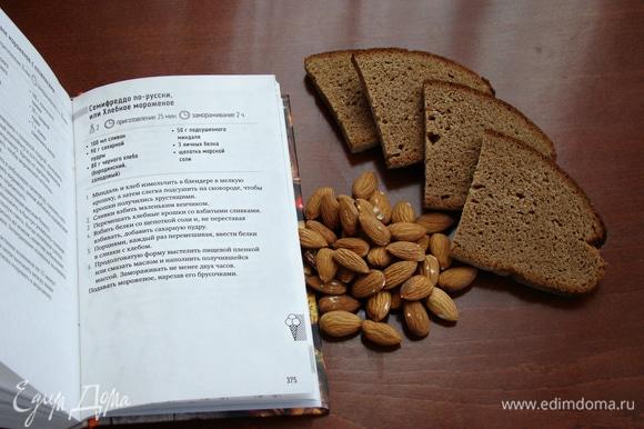 Приготовить необходимое количество хлеба и миндаля.