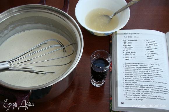 Пока остывает бисквит, приготовим сливочный крем. Для этого замочить в небольшом количестве воды 1 ст. л. желатина. В сотейнике смешать сливки 20–22% жирности, молоко и сахарную пудру (100 г от общего количества).