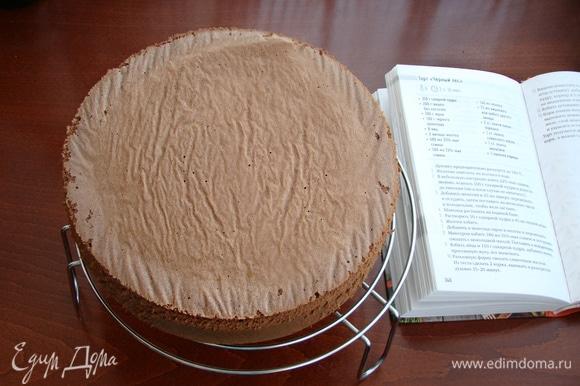 Форму для выпечки смазать сливочным маслом, заполнить тестом и испечь бисквит. Готовность проверить деревянной шпажкой. Готовый бисквит освободить от формы, перевернуть и поставить на решетку остывать.