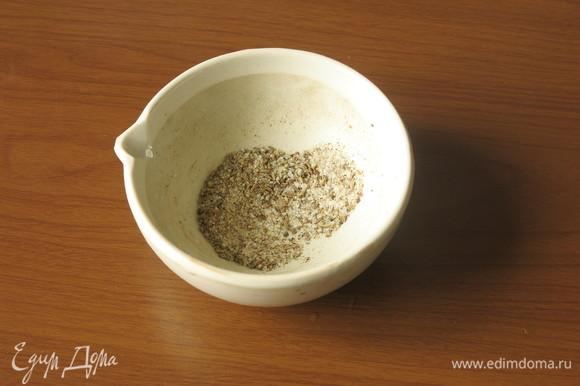 Соединяем перец, соль и тмин, растираем.