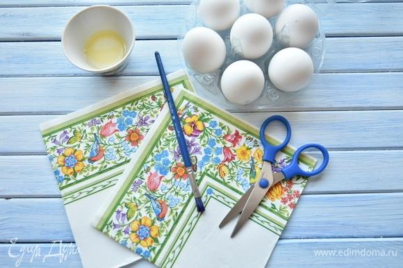 Для украшения пасхальных яиц подготовить весь необходимый инвентарь: кисточка, салфетки с рисунком, ножницы. Рисунок наносится на уже готовые яйца, поэтому их необходимо заранее отварить и остудить.