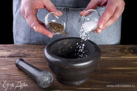 В керамической ступке смешайте и разотрите тмин и крупную морскую соль.