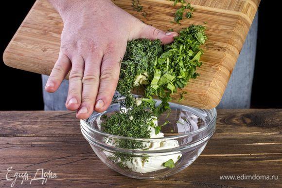 Приготовьте начинку, смешав творожный сыр, измельченные зелень, чеснок и сметану.