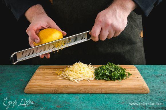 Натрите цедру лимона, зелень измельчите, сыр натрите на терке.