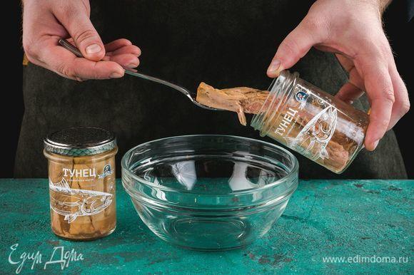 Откройте тунца в масле ТМ «Капитан Вкусов», выложите в миску, разомните вилкой, добавьте немного масла из банки.