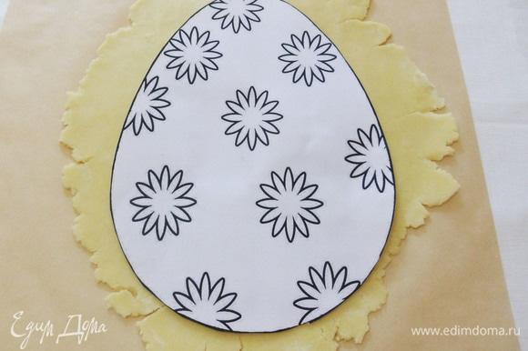 Я напечатала шаблон яйца на бумаге (лист А4), и мне осталось только вырезать тесто по шаблону.