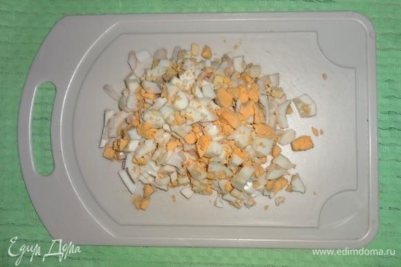 Яйца сварить вкрутую. Остудить, почистить, нарезать мелкими кубиками.