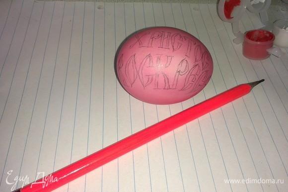 Далее попробуем написать словосочетание. Добавлю, что после прорисовки букв карандашом, лучше сделать их менее заметными ластиком, чтобы карандаш потом не был виден сквозь краску.