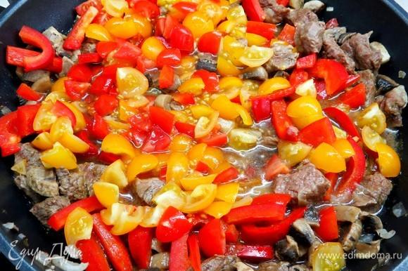 Помидоры нарезать кубиками (я для контраста взяла желтые), добавить в сковороду, обжарить в течение нескольких минут. Мясо и овощи посолить и поперчить по вкусу.