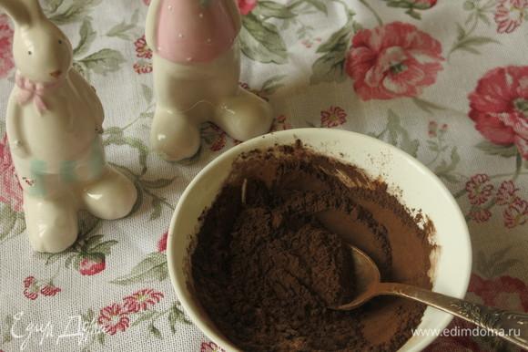 Соединяем какао и корицу.
