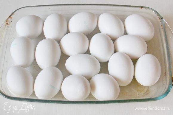 Яйца хорошенько вымойте и положите в большую кастрюлю и залейте водой. Яйца в посуде должны располагаться свободно и в большом количестве воды. Добавьте соль и доведите до кипения на медленном огне. Варите яйца в течение 15–20 минут. Снимите, аккуратно слейте воду и залейте яйца холодной водой. Это позволит остановить варку внутри и избавит поверхность скорлупы от соли. Вытрите насухо.
