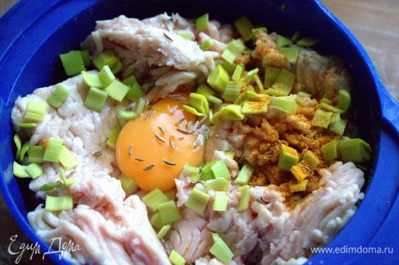 Для мясной основы в фарш добавить яйцо, лук и специи. Смешать.
