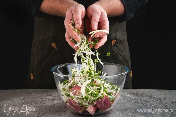 Переложите мясо в глубокую миску, добавьте лук и зелень.