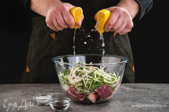 Сбрызните все соком лимона, добавьте соль и перец, хорошо перемешайте. Оставьте мясо в получившемся маринаде минимум на 2 часа.