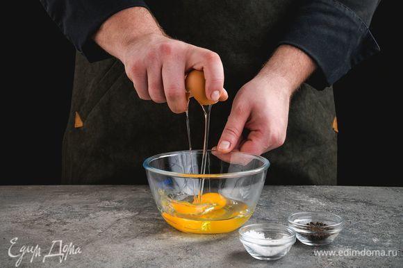 Яйца разбейте в миску, размешайте вилкой, добавьте соль и перец.