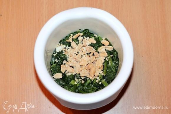 Мелко нарезанный шпинат кладем в блендер. Добавляем 1 ст. л. растительного масла и 2 ст. л. обжаренного на сухой сковороде арахиса, перец и соль. Перемалываем блендером. Если у вас свежий шпинат, добавьте 1 ст. л. воды. Арахис можно заменить на грецкие орехи.