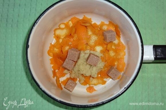 В небольшую кастрюлю или ковш положить цедру апельсинов, натертый имбирь, сахар-рафинад (у меня коричневый).