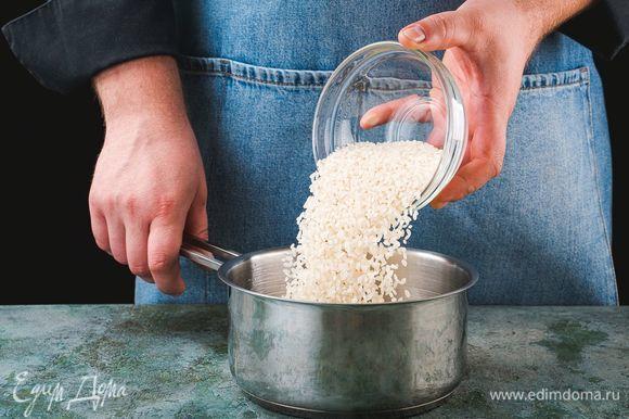 Рис отварите в подсоленной воде до готовности.
