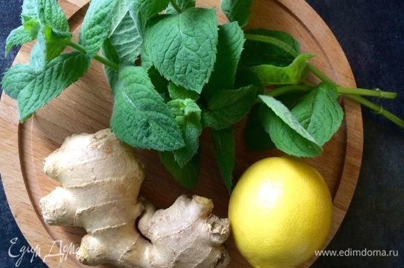 Подготовьте необходимые ингредиенты. Мяту и лимон тщательно промойте.