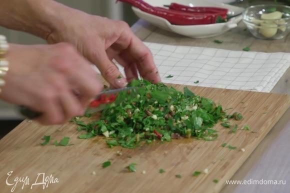 Не слишком мелко нарезать чеснок, анчоусы, петрушку, каперсы и перец чили. Все смешать.