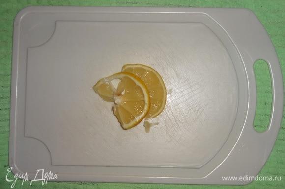 От оставшейся половины лимона отрезать 2–3 кружка.