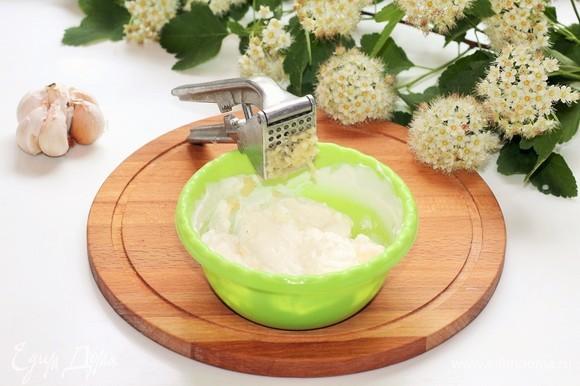 Плавленый сыр перемешиваем с 2 ст. ложками майонеза и выдавленным через пресс зубчиком чеснока.