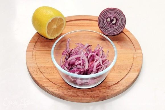 Очищенный красный лук нарезаем тонкими полукольцами и заливаем горячей водой. Добавляем 1 ст. л. лимонного сока и оставляем мариноваться на 5–10 минут. Затем воду сливаем, лук охлаждаем.