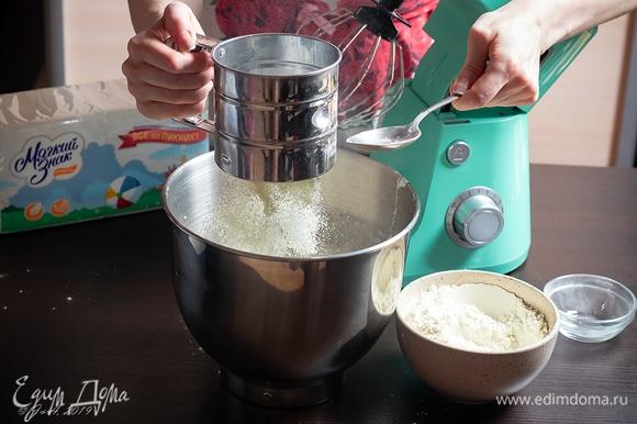 Просейте муку с разрыхлителем, добавьте соль и снова перемешайте на средней скорости.
