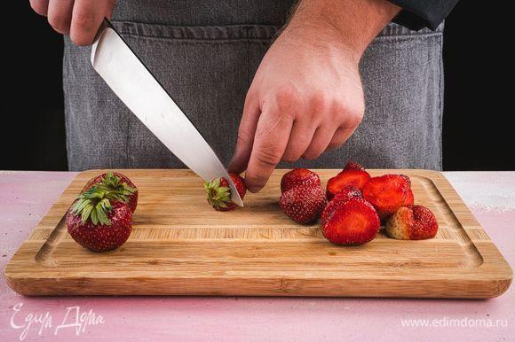Спелую клубнику промойте, удалите плодоножки, обсушите ягоду.