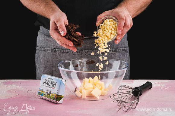При комнатной температуре размягчите ПравильноеМасло АИСФеР, добавьте рубленый белый шоколад и кусочки основы. Все перемешайте.