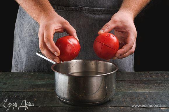 На помидорах сделайте крестообразные надрезы, ошпарьте кипятком и снимите кожицу.