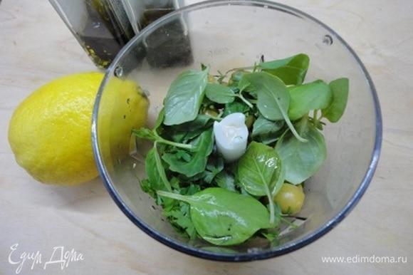 Яйца сварить вкрутую, почистить. Оливки со свежим розмарином и базиликом измельчить в блендере.