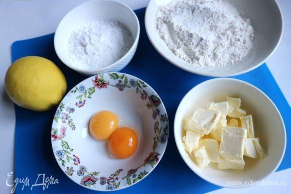 Приготовить все необходимое для приготовления теста. Отделить белки от желтков. Потребуется примерно два желтка или немного больше (всего надо 40 грамм желтков). Холодное сливочное масло нарезать кубиками.